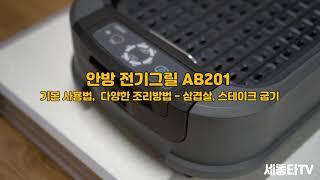 안방 전기그릴 AB201 기본사용법 고기굽기