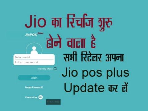 jio pos plus update new version सभी रिटेलर अपना jio pos plus अपडेट कर ले
