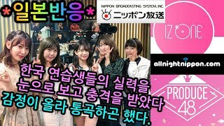 [일본반응]한일 아이돌의 실력 차이에 AKB48 그룹 멤버가 경악(IZ*ONE)