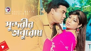 Sundorir Onurodh | Movie Scene | Manna | Shabnur | Beautiful Girl