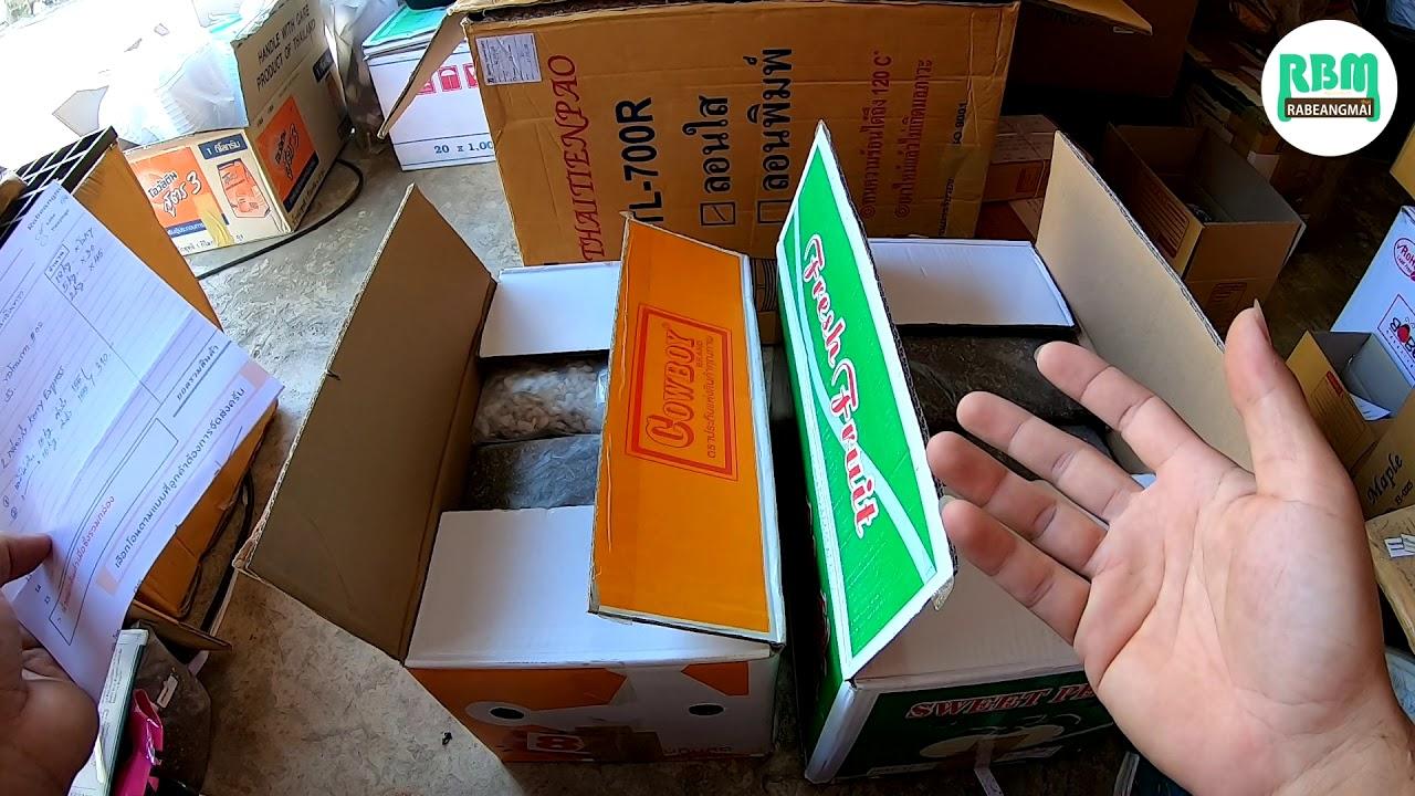 จริงหรือป่าว !!!  แพคของส่ง Kerry Express 2 กล่อง ค่าส่งถูกกว่า ส่งกล่องกล่องใหญ่กล่องเดียว