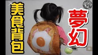 哆啦Q夢,夢幻美食背包