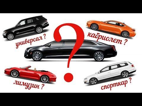 Типы автомобильных кузовов. Какие бывают кузова машин.