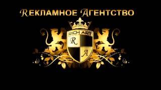 RICHART(Наружная реклама в Краснодаре, крае, ЮФО., 2012-03-30T08:30:34.000Z)