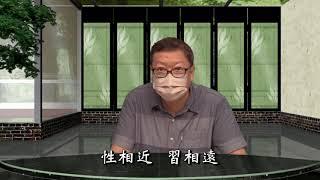Publication Date: 2021-10-08 | Video Title: 21-22 齊誦三字經01