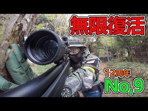 無限復活No,912周年記念サバゲゲリラリラ軍団