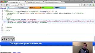Создание интерактивной аудио-кнопки (JavaScript, HTML, CSS)