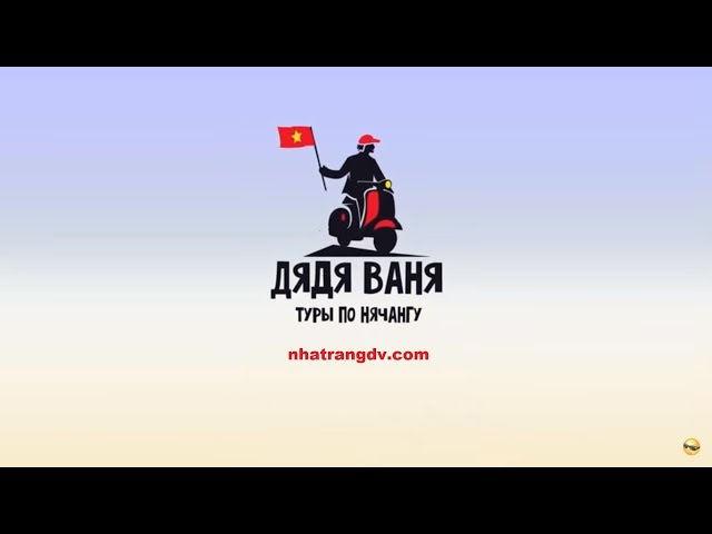 Нячанг, Вьетнам - видеоканал о курорте | Nhatranginfo.ru