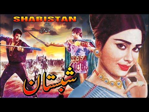 SHABISTAN (1969) - SUDHIR, SALONI, NANHA, ADEEB & RUKHSANA - OFFICIAL FULL MOVIE