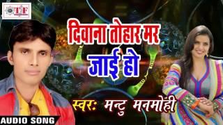 दीवाना तोहार मर जाई हो - Mantu Manmohi - New Bhojpuri Sad Song 2017 - Team Film