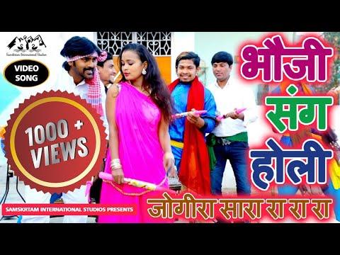 HD VIDEO # भौजी संग होली | DINESH DEVA , PRITY SINGH RAJPUT | NEW HOLI VIDEO SONG 2018