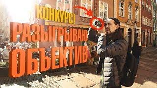 ЛУЧШИЙ объектив для новичков ? Уехал в  Гданьск за ответом!