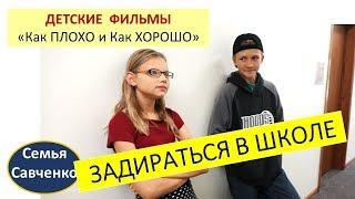 Детский фильм Как вести в школе, когда обижают других? Как плохо и как хорошо? семья Савченко