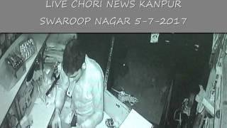 SWAROOP NAGAR CHORI(KANPUR NEWS)