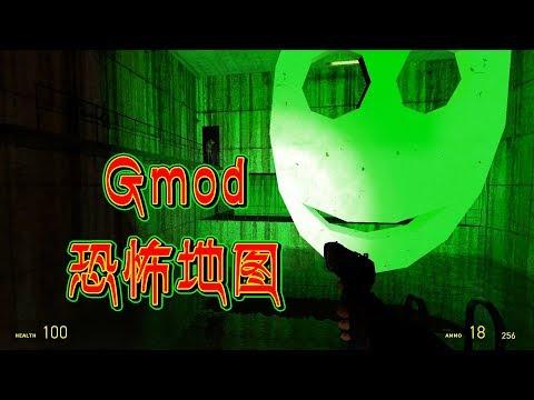 Gmod恐怖地圖丨陪小姐姐玩恐怖遊戲😱,兩個膽小鬼居然過關了❗ 波波妹