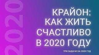 Крайон: Предсказания на 2020 год