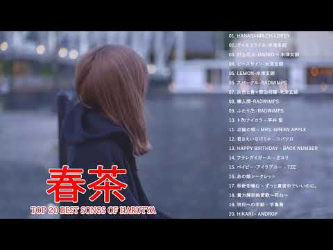Harutya 春茶 人気曲 メドレー || 春茶 ベストカバー || Best Songs Of Harutya | Hit English Song |Mp3 Song Download | Full Song