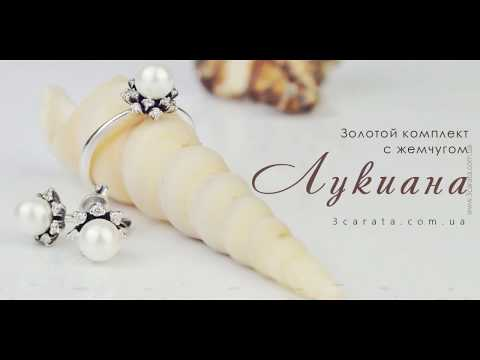 Золотые украшения с жемчугом и камнями Сваровски «Лукиана»