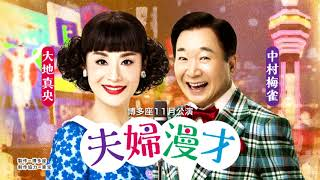 博多座11月公演『夫婦漫才』2017年11月6日(月)~18日(土)まで!チケ...