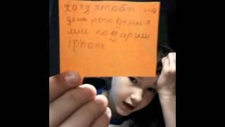 Как уговорить родителей купить iphone(Меня зовут даша мне 10 лет я живу в городе абакане Я в одноклассниках Дарья Бойкова Ставте лайки! !!И не забудь..., 2014-10-25T02:55:44.000Z)