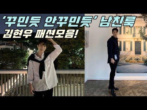 꾸안꾸 남친룩! 하트시그널 김현우 패션, 코디 모음 (진진호)