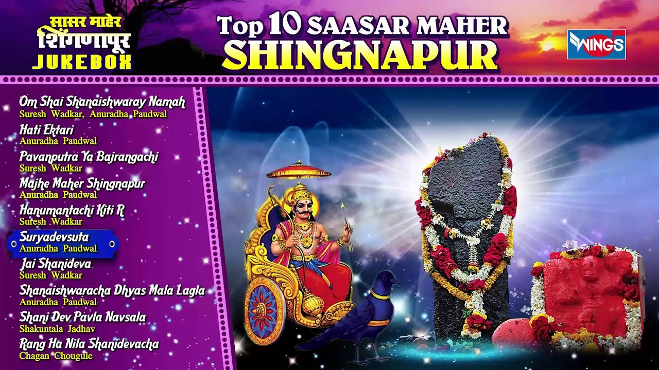 Shani dev ke bhajans mp3 download.