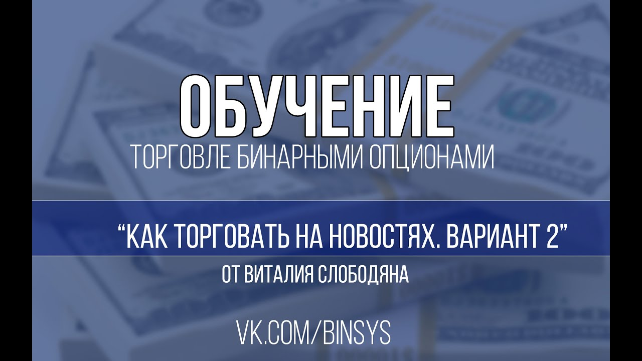 Iq option онлайн-9