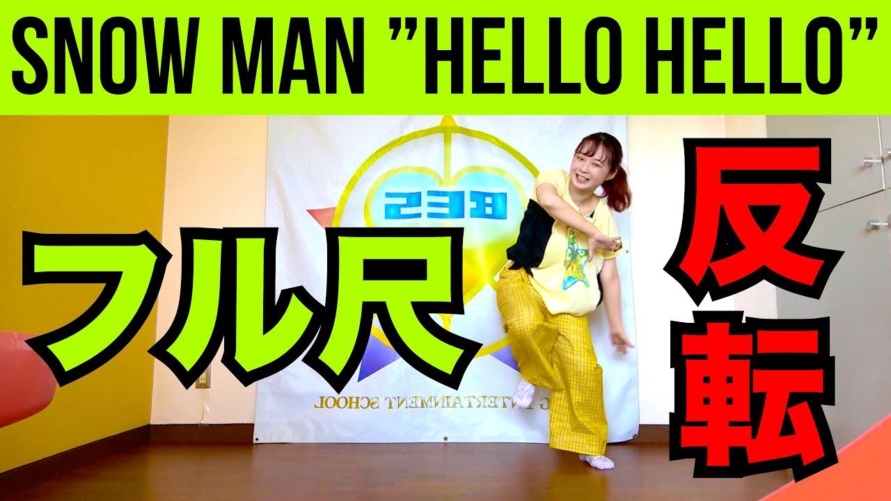 Snow Man「HELLO HELLO」ダンス反転 フル尺 Dance Practice Mirrored