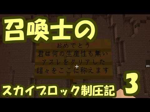 【Minecraft】召喚士のスカイブロック制圧記 part3【ゆっくり実況】