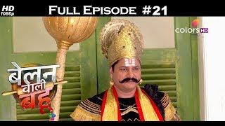 Belanwali Bahu - 12th February 2018 - बेलन वाली बहू - Full Episode