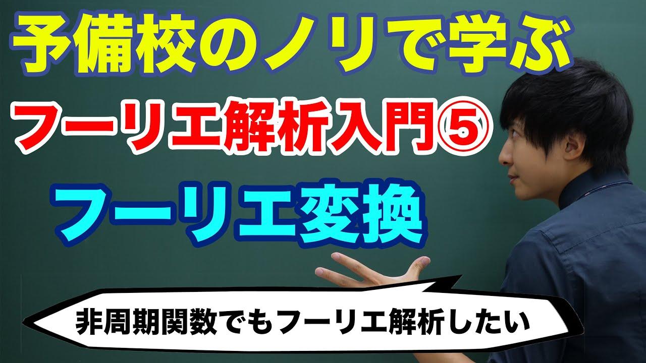【大学数学】フーリエ解析入門⑤(フーリエ変換)/全5講【解析学】