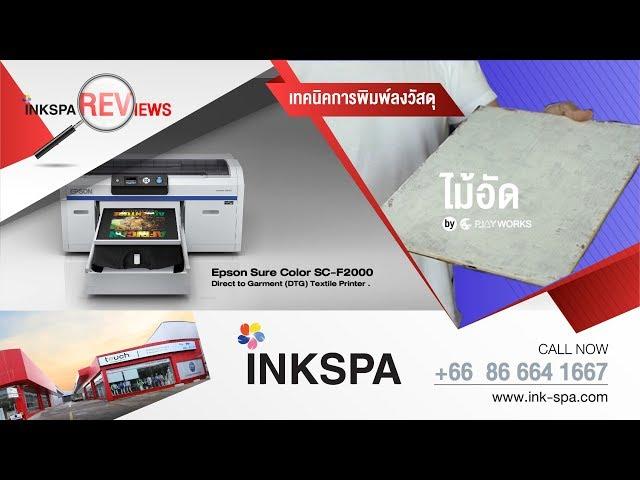 เทคนิคการพิมพ์ลงวัสดุ ไม้อัด ด้วยเครื่อง epson - f2000 (inkspa TALK playworks)
