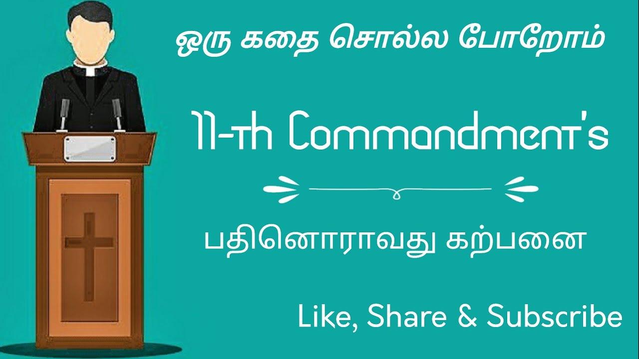 #1 பதினொன்றாவது கற்பனை - 11th commandments   ஒரு கதை சொல்ல போறோம்   Tamil Christian Story