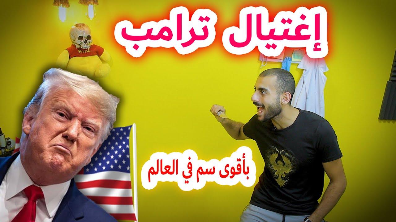 اغتيال الرئيس الامريكي ترامب - دكتور نوح