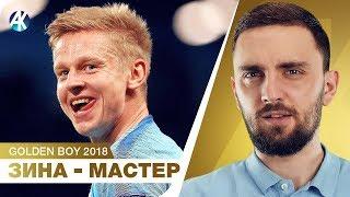 МАСТЕР ПЕНАЛЬТИ Зинченко. Golden Boy 2018. Первое ПОРАЖЕНИЕ Боруссии