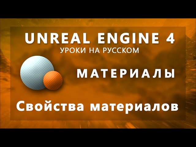 Материалы Unreal Engine 4 - Свойства материалов