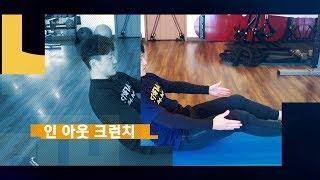 [Health.넷향기] 최고의 복근 운동, 뱃살 빼기 운동(1)