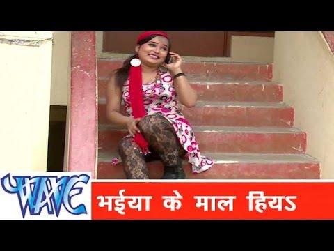 भईया के माल हियs  Bhaiya Ke Maal Hiya - Kela Ke Khela - Bhojpuri Hit Song 2015 HD