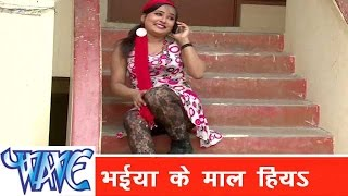 भईया के माल हियs  Bhaiya Ke Maal Hiya - Kela Ke Khela - Bhojpuri Hot Song 2015 HD