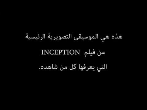 INCEPTION Soundtrack Analysis (Edith Piaf - Non, Je Ne Regrette Rien)