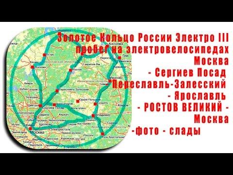 часть 6  Золотое Кольцо России Электро III -  ФОТО - Слайды -