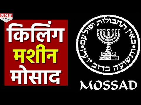 दुश्मन कहीं भी हो घुसकर मारती है Israel की Killing Machine Mossad