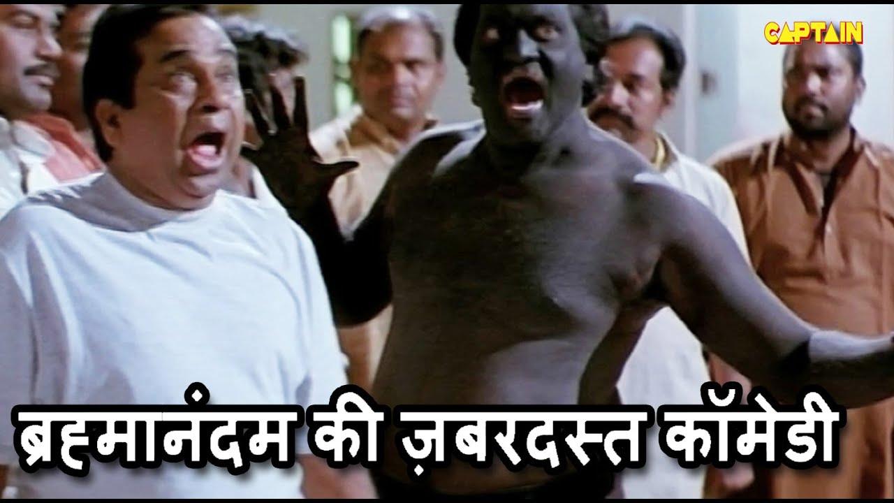 ब्रह्मानंदम की ज़बरदस्त कॉमेडी    Brahmanandam Hindi Dubbed Comedy Scenes