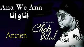 Cheb Bilal : Yana We Yana / أنا و انا