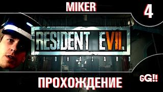 Resident Evil 7 Biohazard с Майкером VR 4