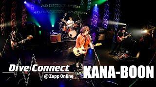 KANA-BOON 2020/10/27 20時~Zepp撮りおろしライブ & スーパーサポーター岸井ゆきのを迎え生トーク!【Dive/Connect】