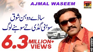 Sonhri Gaddi Te Sonhre Look - Ajmal Waseem - Latest Song 2018 - Latest Punjabi And Saraiki