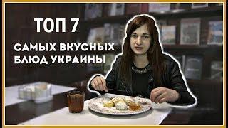 ТОП 7 самых вкусных блюд Украины | Обзор традиционной украинская еды от Большой Семейки