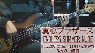 【真心ブラザーズ】 の 【ENDLESS SUMMER NUDE】 のベースとドラムを耳...