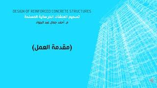 (برومو) تصميم المنشآت الخرسانية المسلحة - م. أحمد جمال عبد الجواد